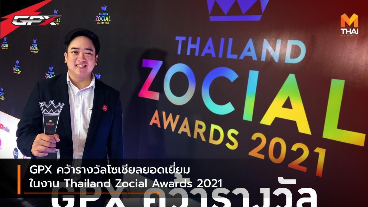 GPX คว้ารางวัลโซเชียลยอดเยี่ยม ในงาน Thailand Zocial Awards 2021