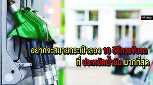 อยากจะสบายกระเป๋าลอง 10 วิธีการขับรถที่ ประหยัดน้ำมัน มากที่สุด