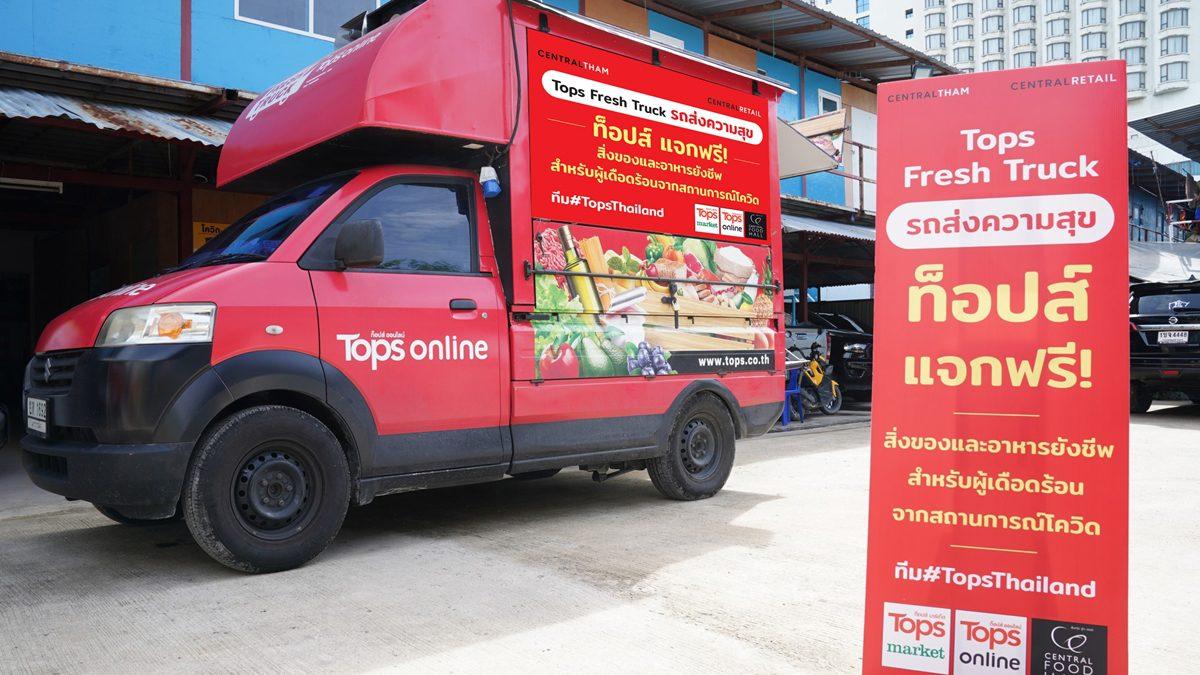 """""""ท็อปส์ ออนไลน์"""" จัดรถส่งความสุข """"Tops Fresh Truck"""" แจกจ่ายถุงยังชีพให้ชุมชนที่เดือดร้อนจากโควิด-19"""