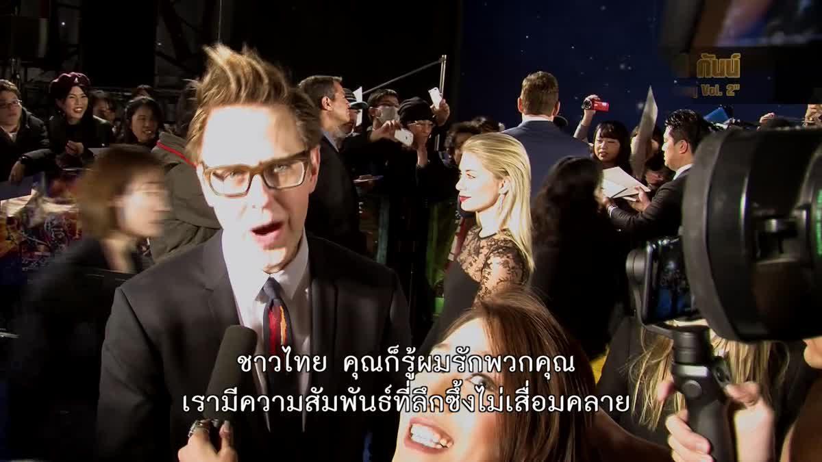 ทักทายแฟน ๆ ชาวไทย!! เจมส์ กันน์ ผู้กำกับ Guardians of the Galaxy Vol. 2