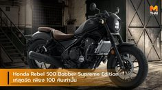 Honda Rebel 500 Bobber Supreme Edition เท่สุดขีด เพียง 100 คันเท่านั้น