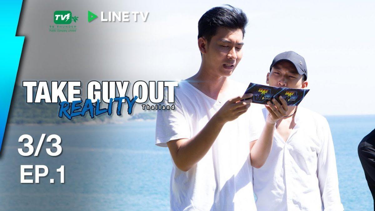 เกาะสวาทหาดสีรุ้ง | Take Guy Out Reality ทริป1 EP.1 - 3/3 (16 มิ.ย. 61)