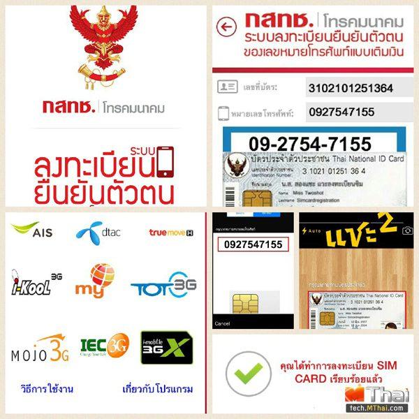 prepaid-SIM-registration