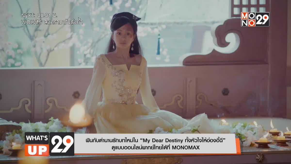 """ฟินกับตำนานรักบทใหม่ใน """"My Dear Destiny ทั้งหัวใจให้อ๋องอี้ฉี"""" ดูแบบออนไลน์พากย์ไทยได้ที่ MONOMAX"""