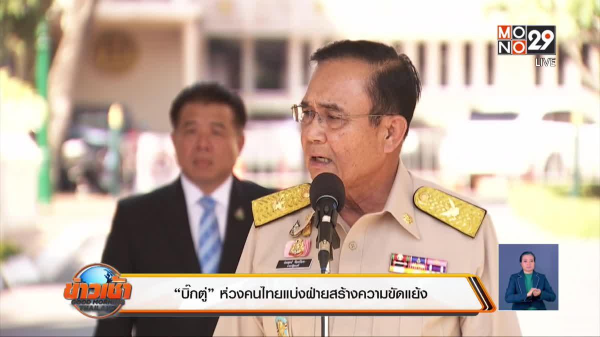 """""""บิ๊กตู่"""" ห่วงคนไทยแบ่งฝ่ายสร้างความขัดแย้ง"""