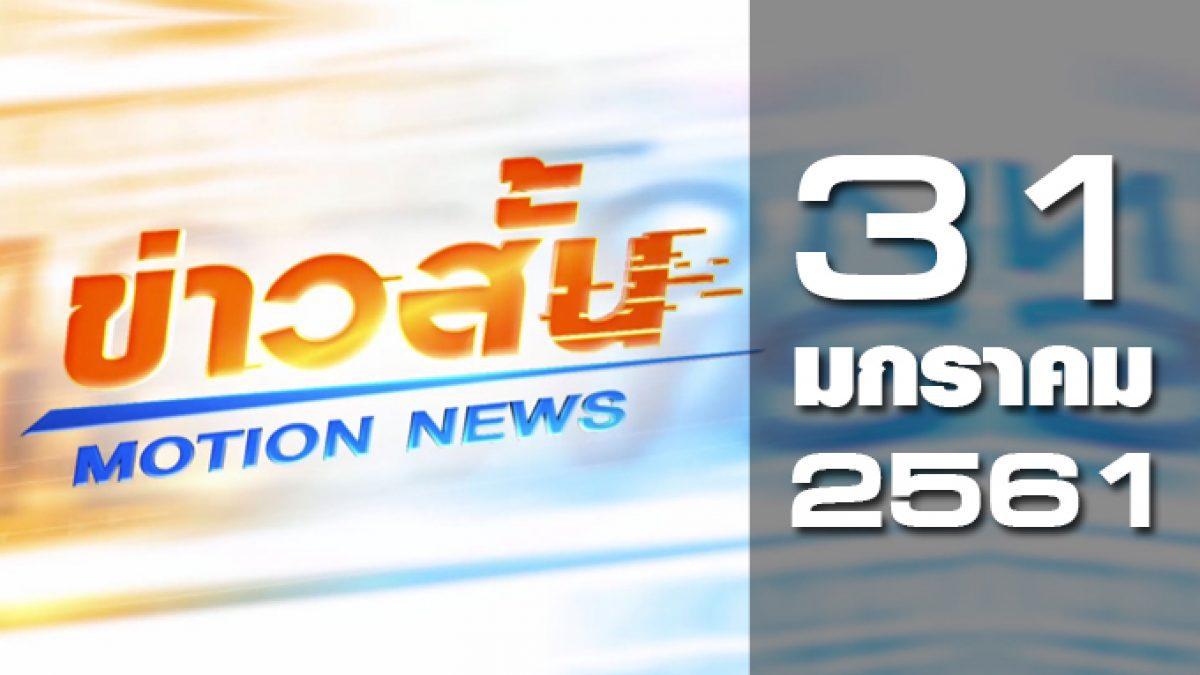 ข่าวสั้น Motion News Break 1 31-01-61