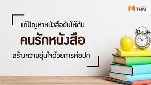 แก้ปัญหาหนังสือยับให้กับคนรักหนังสือ สร้างความอุ่นใจด้วยการห่อปก