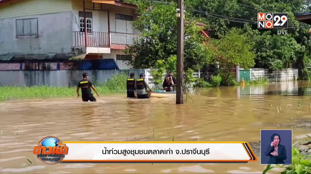 น้ำท่วมสูงชุมชนตลาดเก่า จ.ปราจีนบุรี