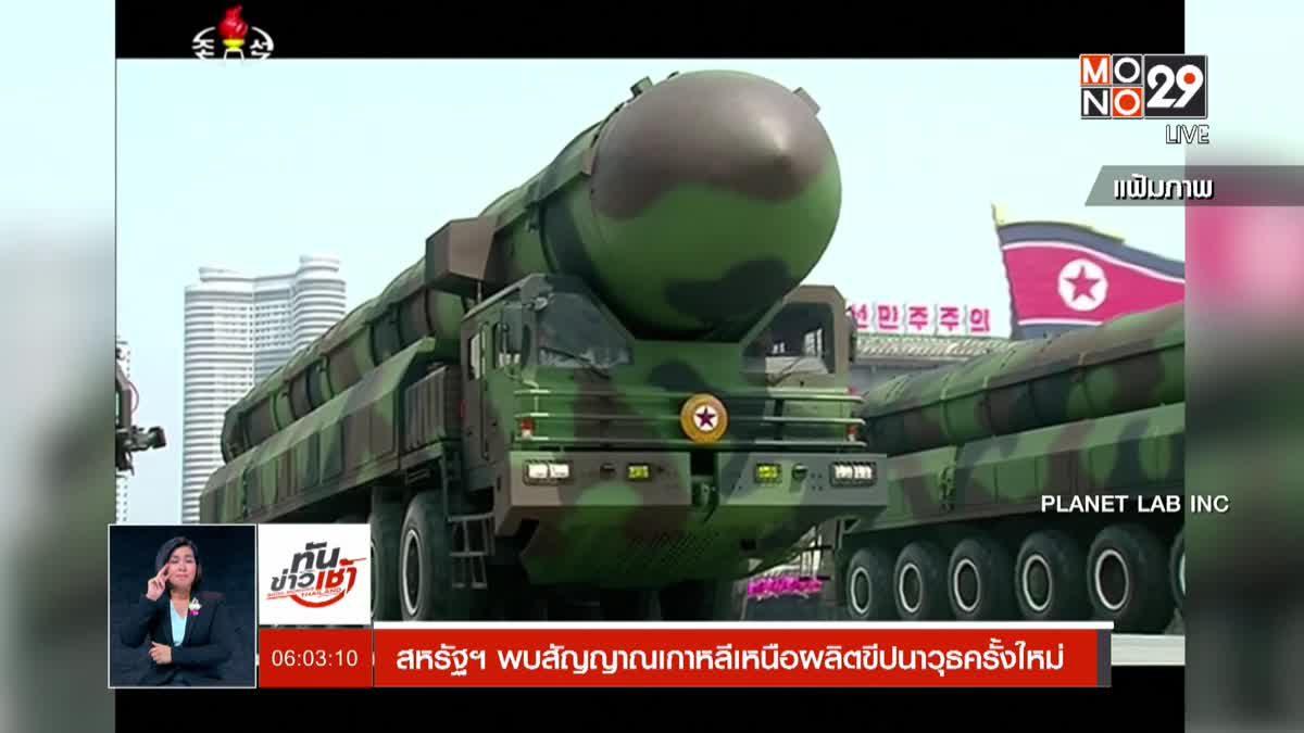 สหรัฐฯ พบสัญญาณเกาหลีเหนือผลิตขีปนาวุธครั้งใหม่