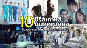 แนะนำ 10 ซีรีส์เกาหลีแนวคุณหมอ สืบสวน ผ่าตัด สนุก ได้ความรู้ ครบทุกอารมณ์