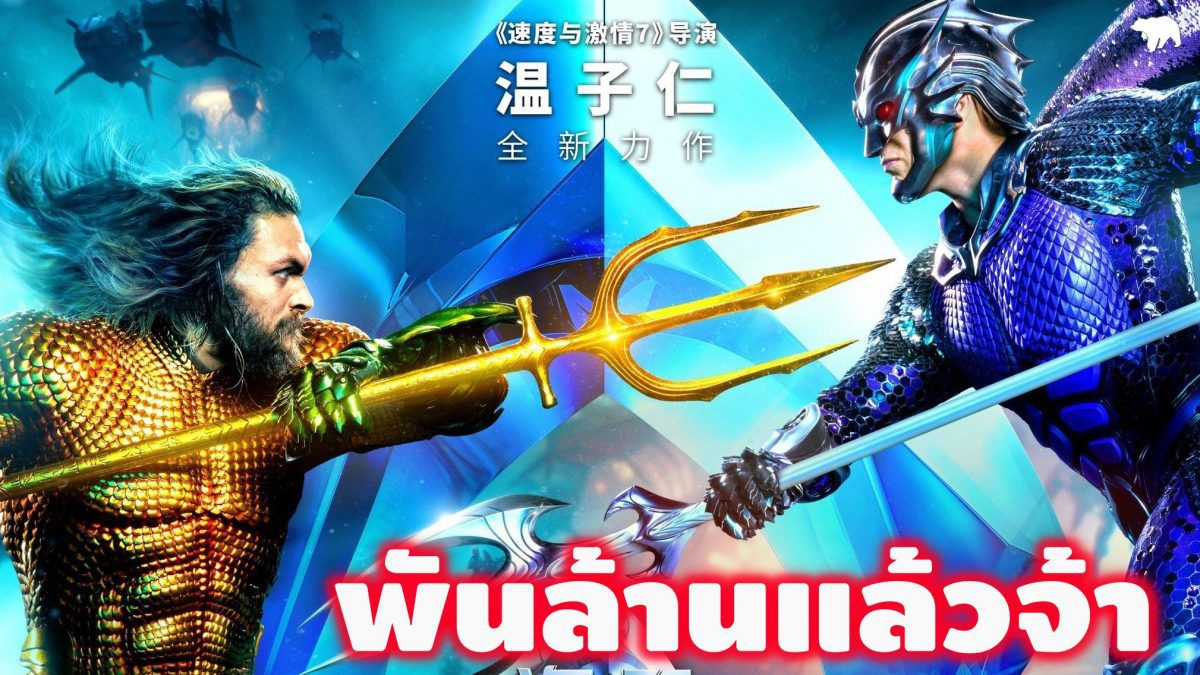 อัพเดทข่าวหนัง Aquaman พันล้าน + อเวนเจอร์โฮสต์ออสการ์? + Glass