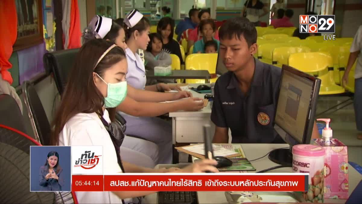 สปสช.แก้ปัญหาคนไทยไร้สิทธิ เข้าถึงระบบหลักประกันสุขภาพ