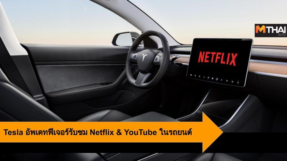 Tesla อัพเดทฟีเจอร์รับชม Netflix & YouTube ในรถยนต์
