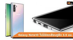 ภาพเคส Galaxy Note10 เผย!! จะมาพร้อมลำโพงเดี่ยว ลาขาดหูฟัง 3.5 มม.