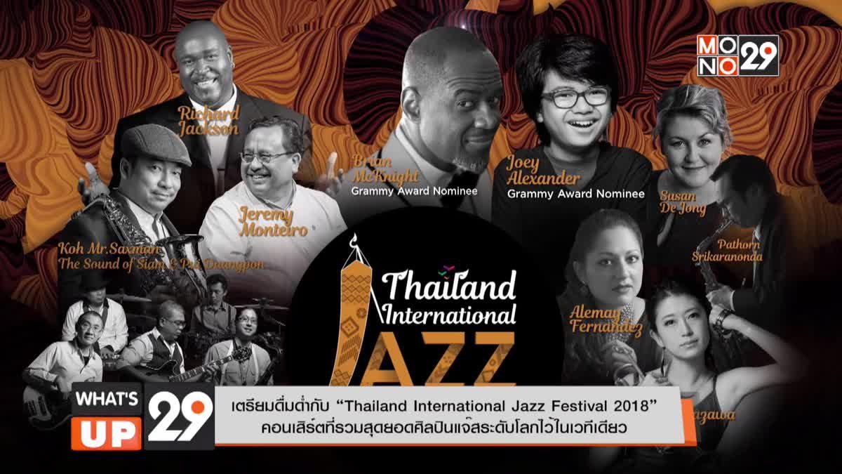 """เตรียมดื่มด่ำกับ """"Thailand International Jazz Festival 2018"""""""