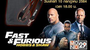 """ดูหนัง """"Fast & Furious : Hobbs & Shaw"""" ลุ้นรับของรางวัลจาก """"Fast 9"""" ส.10 ก.ค.นี้"""