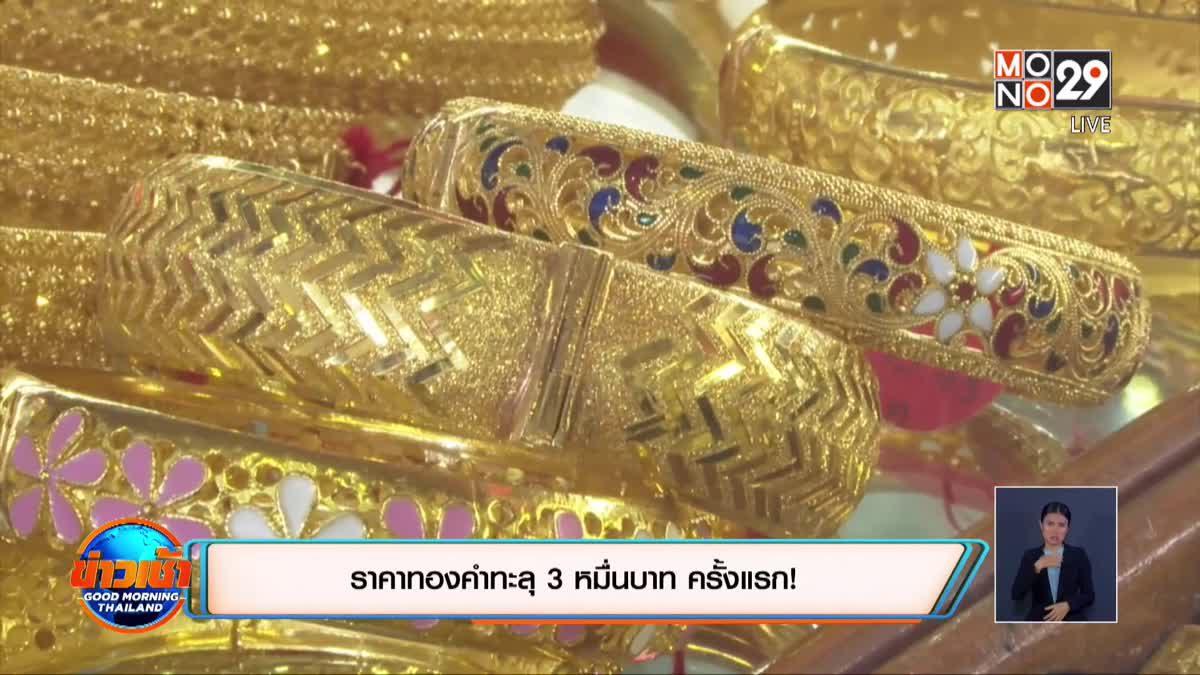 ราคาทองคำทะลุ 3 หมื่นบาท ครั้งแรก!
