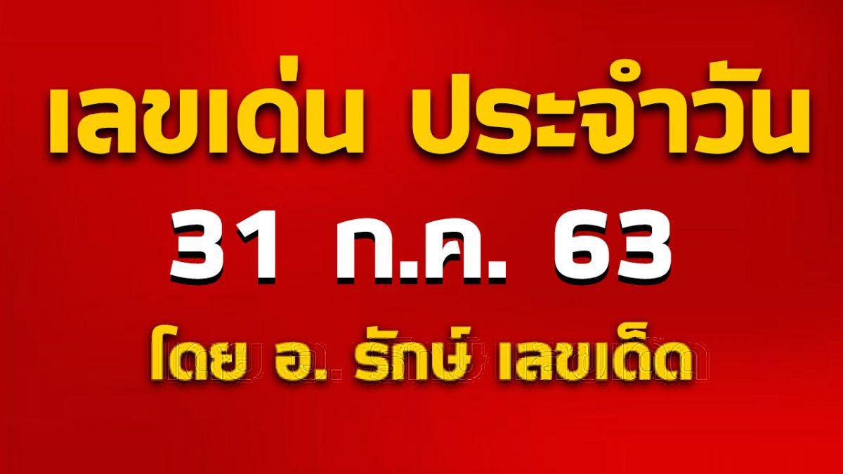 เลขเด่นประจำวันที่ 31 ก.ค. 63 กับ อ.รักษ์ เลขเด็ด (หวยฮานอย)