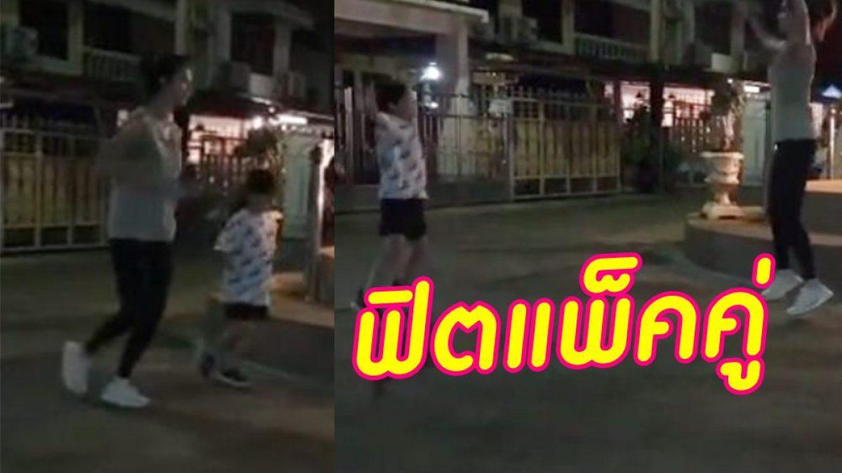 แม่โบว์ & น้องมะลิ วิ่งออกกำลังกาย-กระโดดตบ ฟิตแพ็คคู่