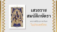 เสวยราชสมบัติกษัตรา : พระราชพิธีบรมราชาภิเษกในประเทศไทย
