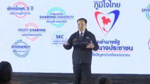 พรรคภูมิใจไทย ย้ำจุดยืน หลังรู้ผลเลือกตั้ง