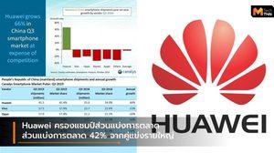 Huawei ครองตลาดสมาร์ทโฟนในไตรมาส 3 ที่ประเทศจีน