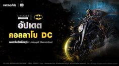 BATMAN บุกอาเดน Lineage2 Revolution X DC แบทแมน Part 1 มาแล้ว