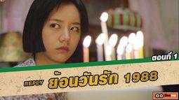ซีรี่ส์เกาหลี ย้อนวันรัก 1988 (Reply 1988) ตอนที่ 1 ทำไมต้องเป็นลูกคนกลางอย่างฉัน! [THAI SUB]