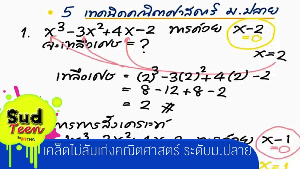 เคล็ดไม่ลับเก่งคณิตศาสตร์ ระดับม.ปลาย