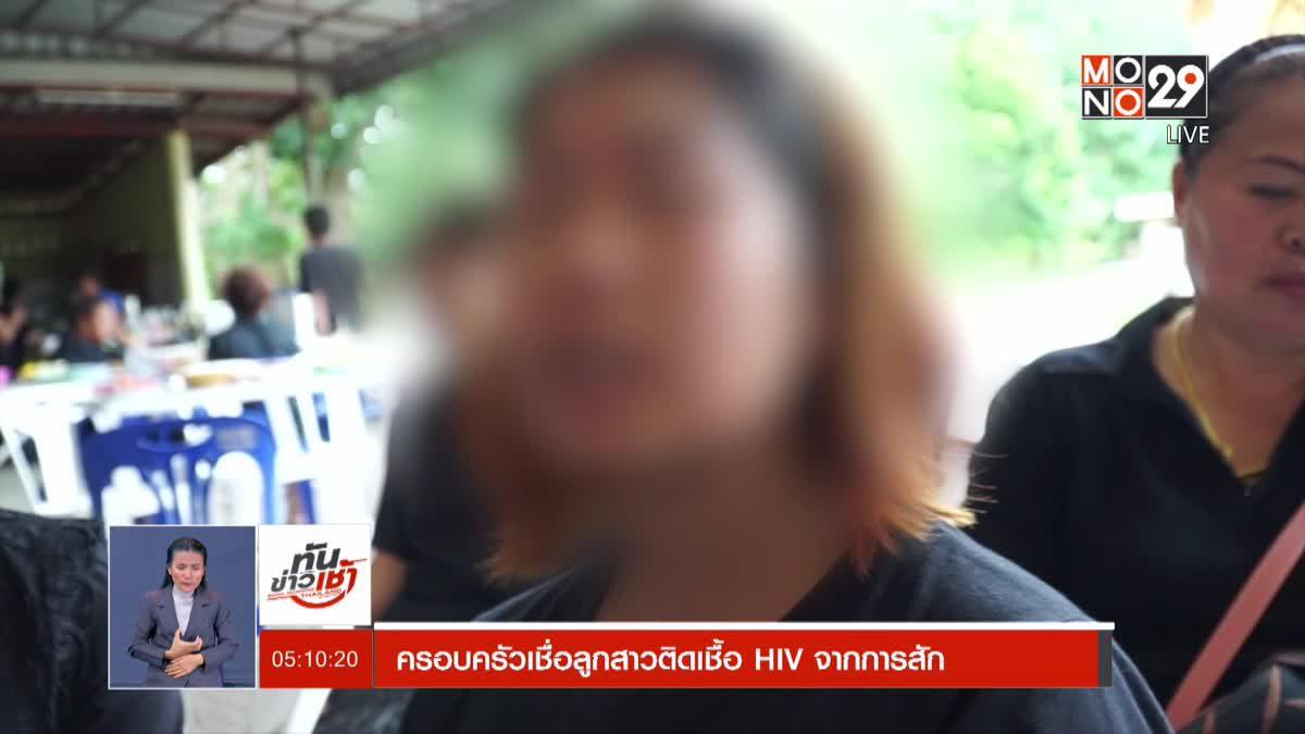 ครอบครัวเชื่อลูกสาวติดเชื้อ HIV จากการสัก