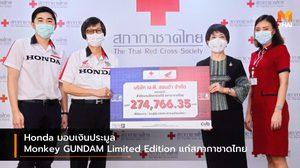 Honda มอบเงินประมูล Monkey GUNDAM Limited Edition แก่สภากาชาดไทย