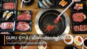 ร้านเนื้อย่างบุฟเฟ่ต์สไตล์ญี่ปุ่นสุดฮอต GURU GYUU เนื้อคัดเกรดกินได้ไม่อั้น!!!