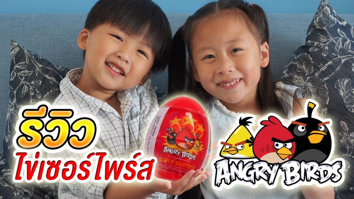 น้องเกรซน้องกาย รีวิวขนม-ของเล่น ตอน ไข่เซอร์ไพร์ส Angry Birds