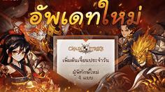 Chain Strike อัปเดตใหม่รองรับ 11 ภาษา พร้อม 4 ผู้พิทักษ์และดันเจี้ยนใหม่!