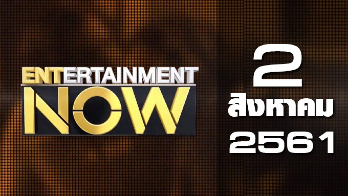 Entertainment Now Break 1 02-08-61