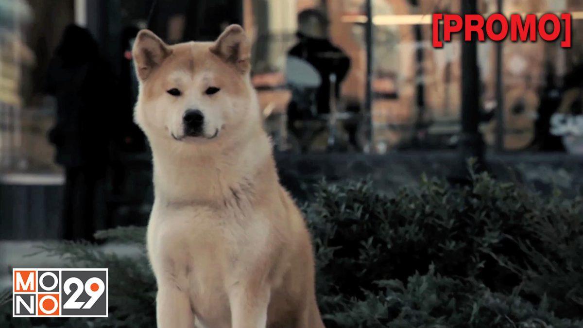 Hachiko A Dog's Story ฮาชิ...หัวใจพูดได้ [PROMO]