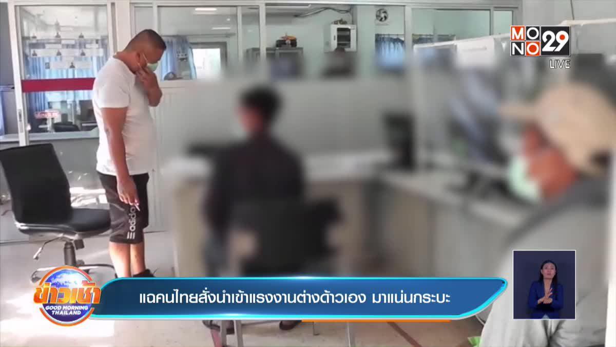 แฉคนไทยสั่งนำเข้าแรงงานต่างด้าวเอง มาแน่นกระบะ
