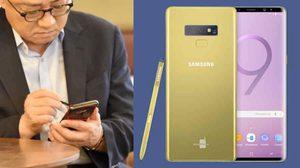 ภาพหลุด!! DJ Koh ซีอีโอ Samsung ใช้งาน Galaxy Note 9 ในที่สาธารณะก่อนเปิดตัว