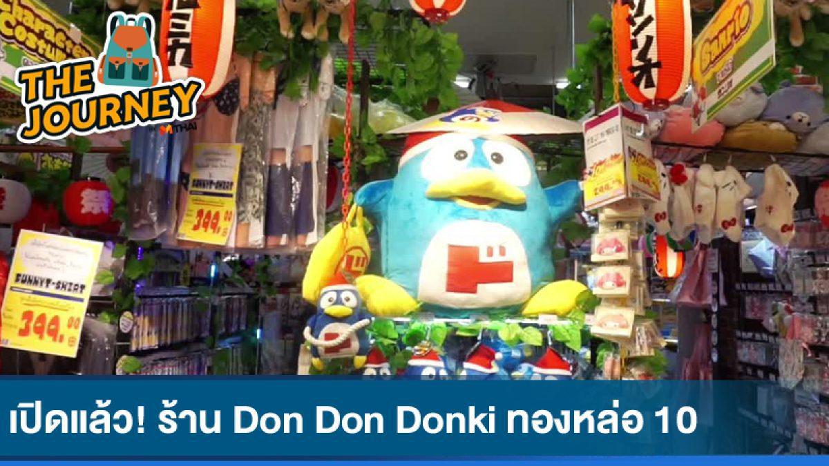 เปิดแล้ว!! ร้าน Don Don Donki สาขาแรกในไทย ใจกลางทองหล่อ 10