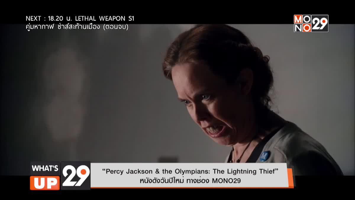"""Percy Jackson & the Olympians: The Lightning Thief""หนังดังวันปีใหม่ ทางช่อง MONO29"