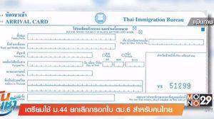 เตรียมใช้ ม.44 ยกเลิกกรอกใบ ตม.6 สำหรับคนไทย