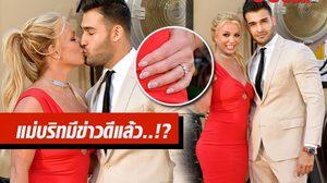 บริทนีย์ สเปียร์ส โชว์สวีทออกสื่อ พร้อมแหวนที่ลือว่าหมั้นแล้ว!?