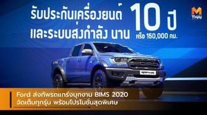 Ford ส่งทัพรถแกร่งบุกงาน BIMS 2020 จัดเต็มทุกรุ่น พร้อมโปรโมชั่นสุดพิเศษ