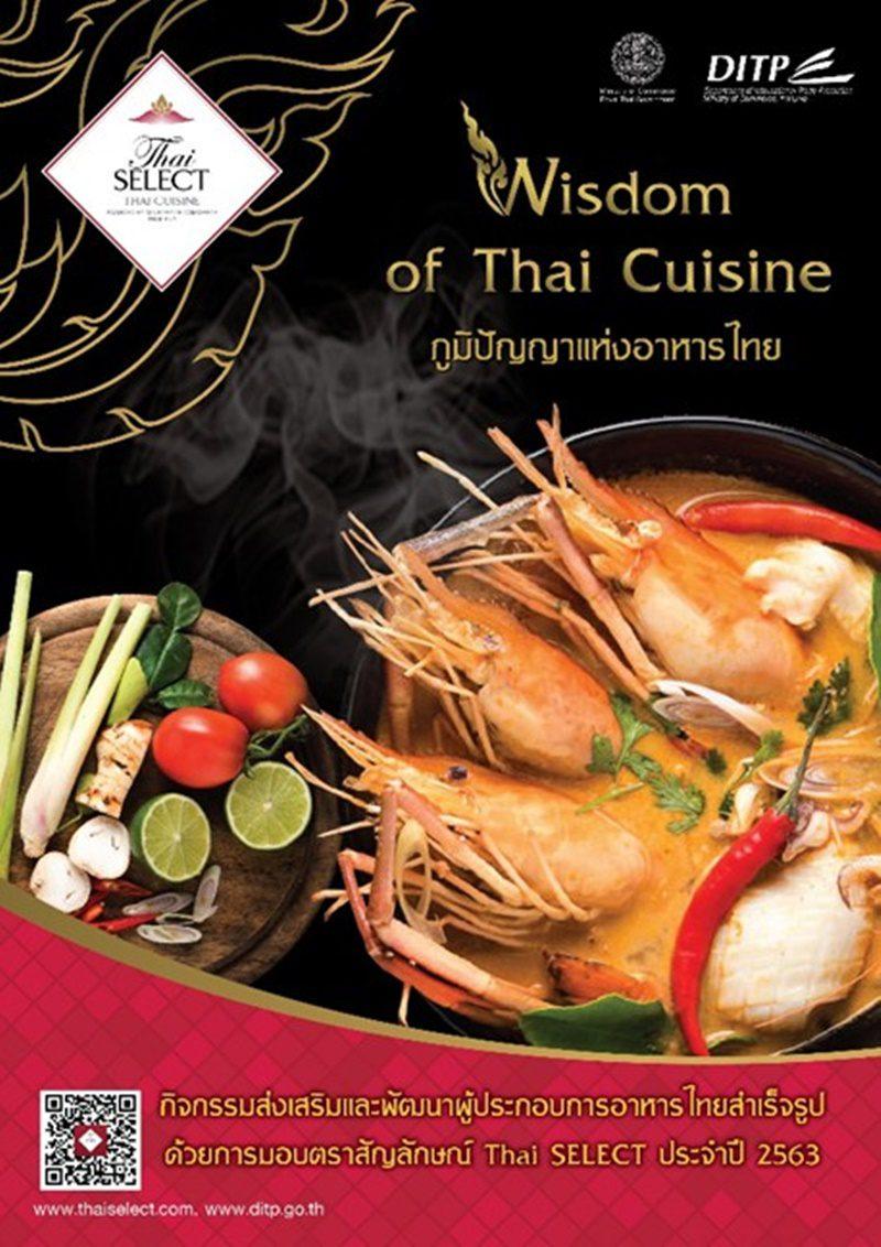 กรมส่งเสริมการค้าระหว่างประเทศ เชิญชวนผู้ประกอบการส่งออกสินค้าอาหารไทยสำเร็จรูป สมัครขอใช้ตราสัญลักษณ์ Thai SELECT ประจำปี 2563