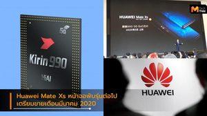 Huawei Mate Xs มาพร้อมกับชิปเซต Kirin 990 5G ลุยเปิดตัวปีหน้า