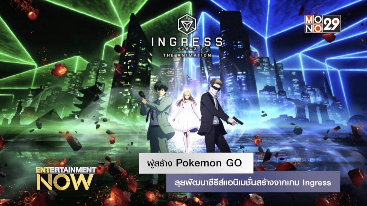 ผู้สร้าง Pokemon GO ลุยพัฒนาซีรีส์แอนิเมชั่นสร้างจากเกม Ingress