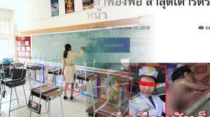 ครูสาวโวย ถูกเว็บข่าวปลอมนำรูปไปกุข่าว 'เอาเตารีดนาบเด็ก'