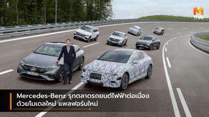 Mercedes-Benz รุกตลาดรถยนต์ไฟฟ้าต่อเนื่อง ด้วยโมเดลใหม่ แพลฟอร์มใหม่