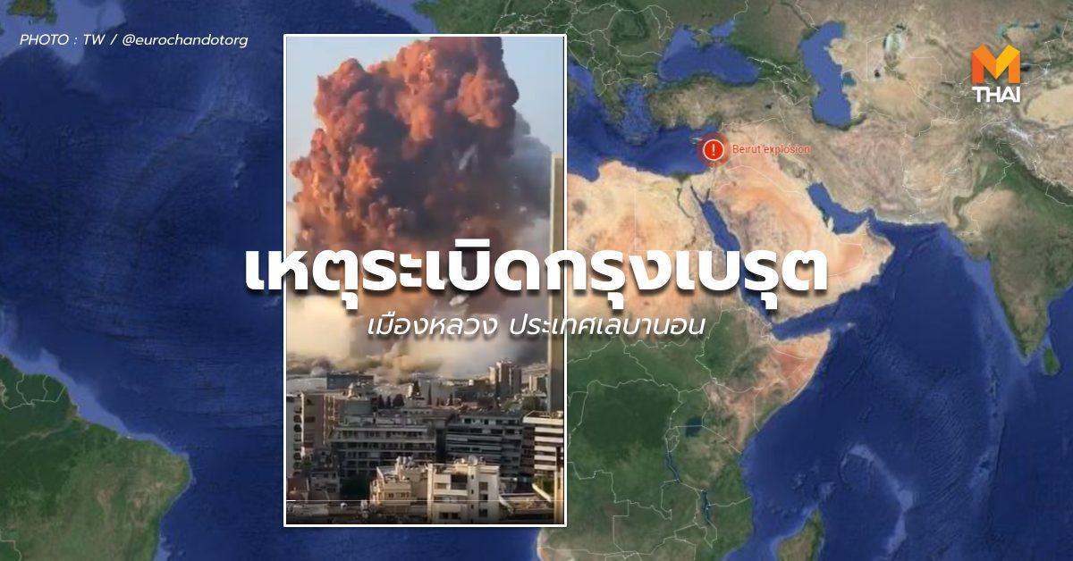 เหตุระเบิดในเบรุต, เลบานอน – 6 ส.ค.