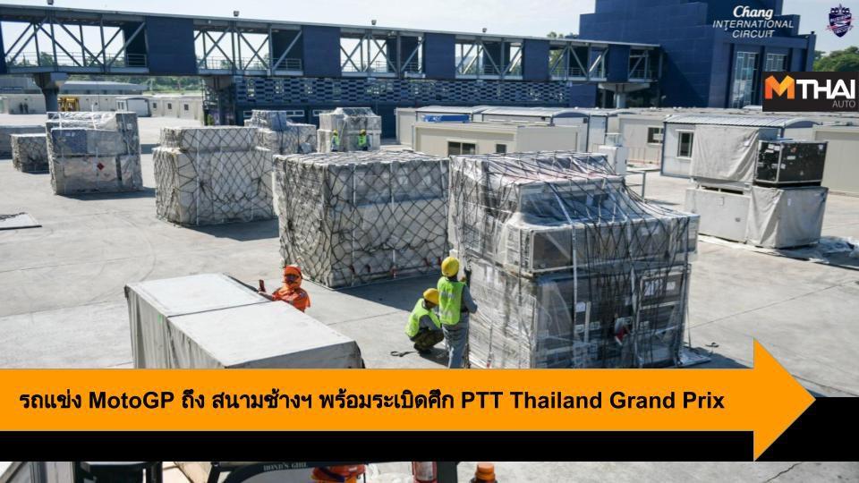 รถแข่ง MotoGP ถึง สนามช้างฯ พร้อมระเบิดศึก PTT Thailand Grand Prix 2019